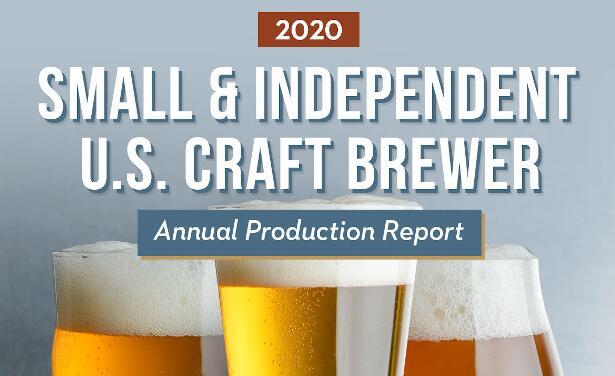 啤酒协会发布年度精酿啤酒生产报告