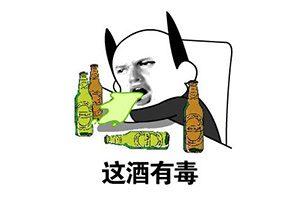 酒知识:白酒为什么会有苦味?