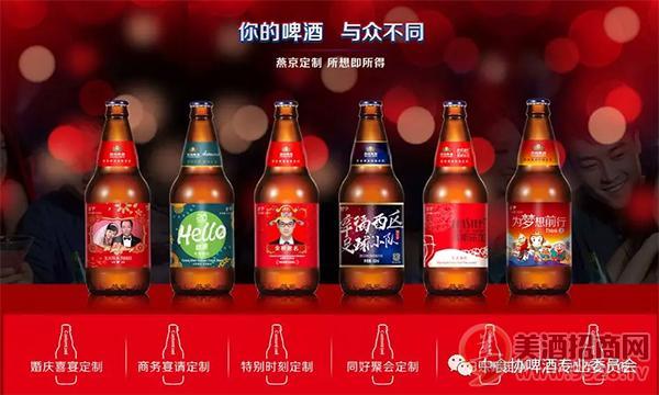 啤酒头条:燕京啤酒推出专属瓶装定制服务,品牌升级,体验升级
