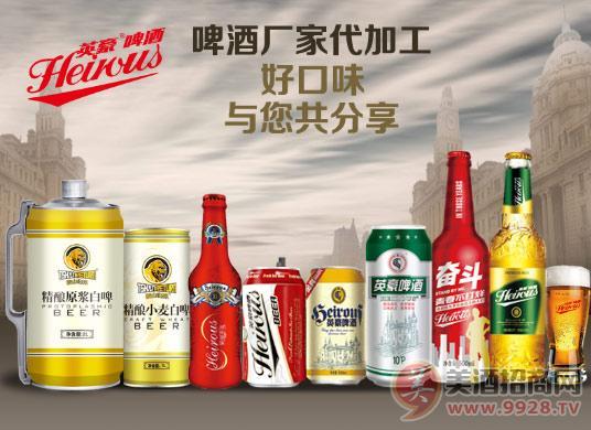 啤酒信息:啤酒厂家 罐装啤酒代加工选山东英豪啤酒有限公司