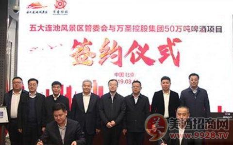 啤酒要闻:黑龙江黑河市50万吨矿泉啤酒项目签订合作协议,5月开工