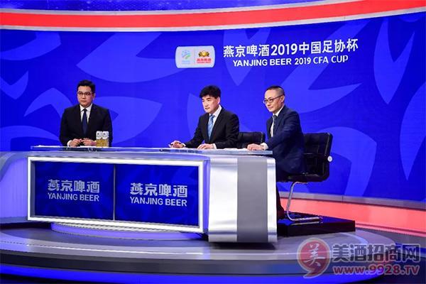 啤酒百科:燕京啤酒2019中国足球协会杯第一轮抽签仪式顺利举行