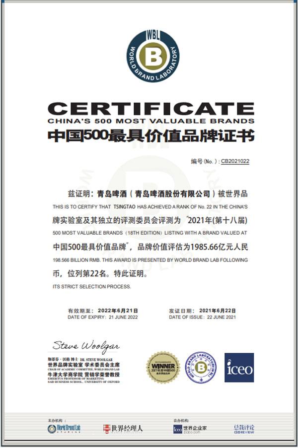 啤酒资讯:蝉联中国啤酒行业品牌价值首位,青岛啤酒品牌价值升至1985.66亿元
