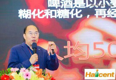 啤酒资讯:第一届中国(中部)国际精酿啤酒展主论坛圆满落幕