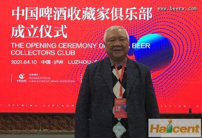 中国啤酒收藏家俱乐部成立